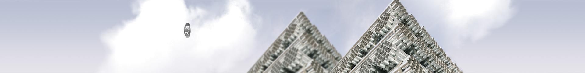 友发钢管集团——连续12年位列中国企业500强