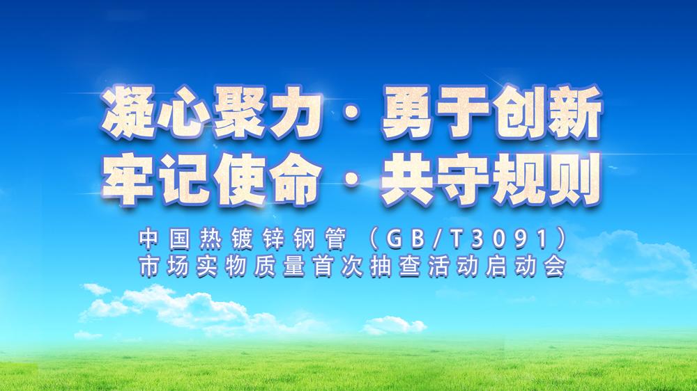 热镀锌钢管(新国标)市场实物质量首次抽查活动启动会在津举行