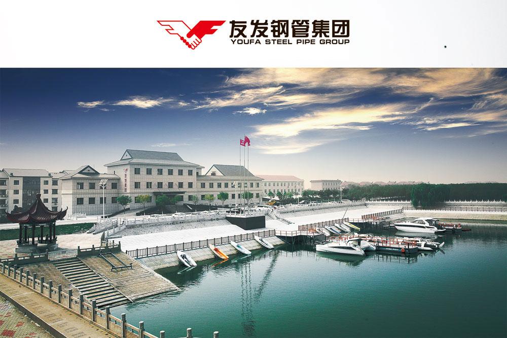 天津友发钢管集团连续13年蝉联中国企业500强